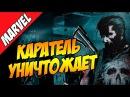 Каратель уничтожает Вселенную Марвел / Punisher Kills the Marvel Universe - пересказ сюжета