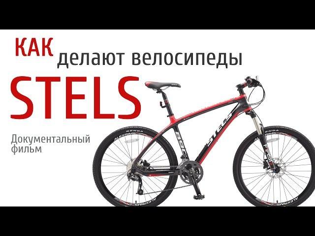 Как делают велосипеды STELS. Документальный фильм » Freewka.com - Смотреть онлайн в хорощем качестве