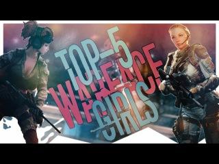 ТОП-5 ДЕВУШЕК WARFACE - #1