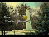 Парк юность Харьков декабрь 2015