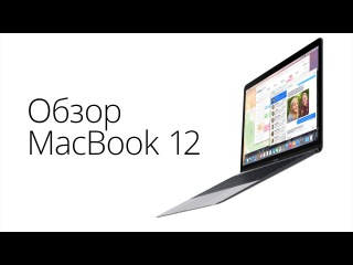 Обзор ноутбука - Apple MacBook Early (2015)