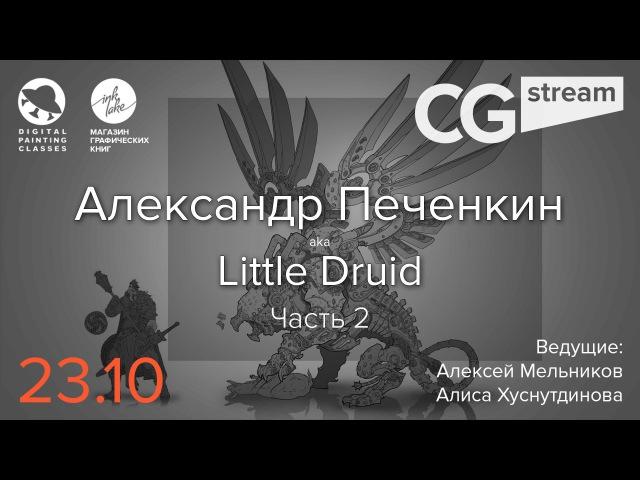 CG Stream Александр Печенкин aka Little Druid Часть 2