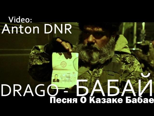 Drago - Бабай Песня О Казаке Бабае (video by Anton DNR)