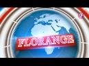 Фильм о компании Florange