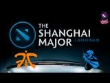Fnatic vs NewBee (bo1) (Ru) | The Shanghai Major Lan Finals (03.03.2016)