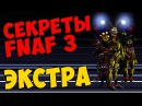 Five Nights At Freddy's 3 ЭКСТРА