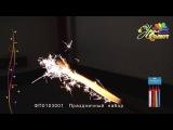Празднечный набор настольных фонтанов ФП0103001