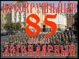 Несокрушимый и легендарный. 85 лет Ансамблю Александрова