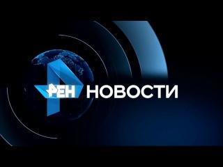 Новости Рен ТВ за 25.03.2016 в 19:30