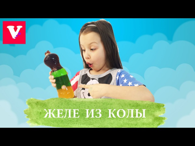 Как сделать желе из Кока-колы и фанты Pudding Jelly Coca Cola and Fanta – How to make it