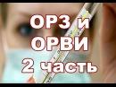 ОРЗ и ОРВИ (2 часть) - ОЛЬГА БУТАКОВА