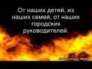 Эй, сатана, убирайся вон! (гр. Открытое Небо)