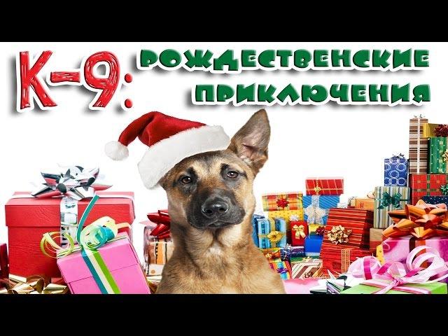 К-9: Рождественские приключения (фильм для детей)
