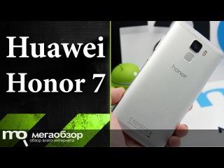 Обзор смартфона Huawei Honor 7