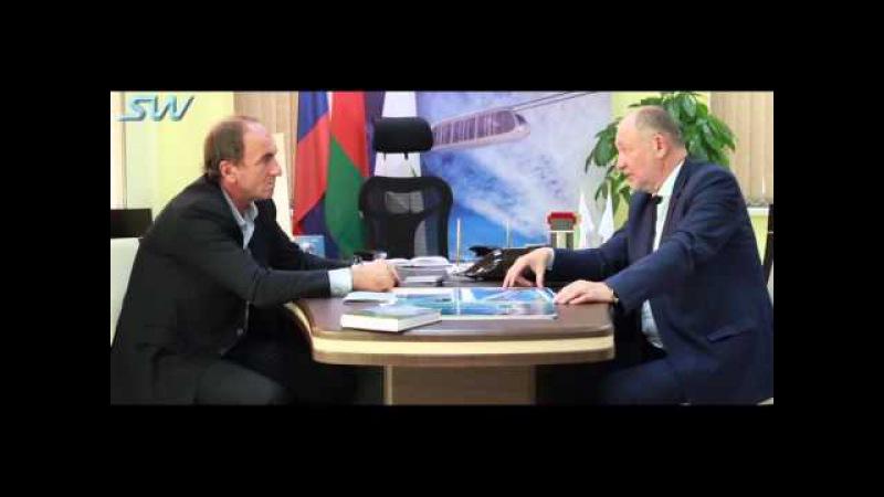 Новости SkyWay: 3.Интервью с президентом холдинга Новотранс о технологии SkyWay 3 (26.10.2015)