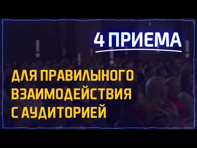 4 приема для правильного взаимодействия с аудиторией | MBM Артем Нестеренко