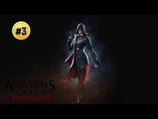 [S.Q.] Assassin's Creed Syndicate - Грачи прилетели, или приключения трости. #3