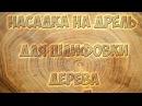 Абразивная насадка на дрель УШМ Болгарку для шлифовки дерева