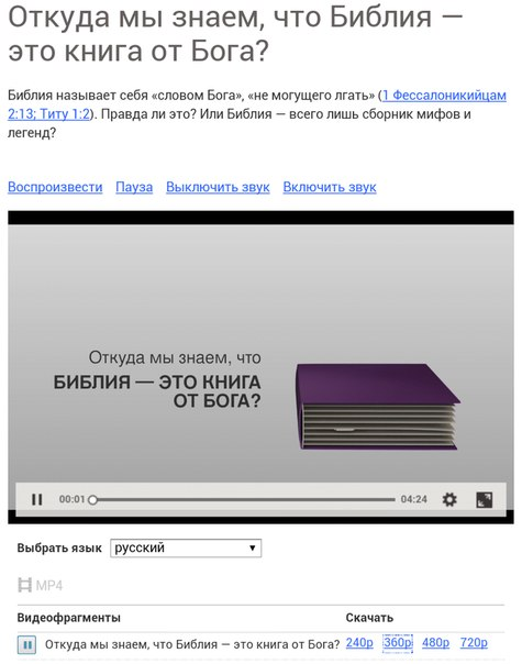 Фильмы Свидетелей Иеговы. - Страница 6 KS27H2zpclI