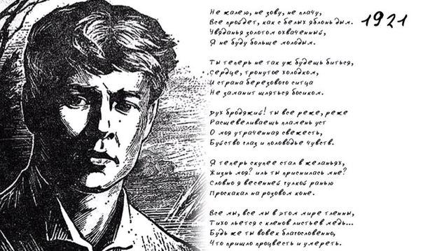 Сергей Александрович Есенин - Страница 4 1EicKSpeHJs