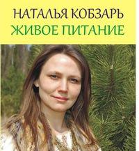 ЖИВОЕ ПИТАНИЕ ПРЕДКОВ Наталья Кобзарь