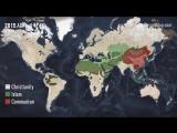 Религиозно-геополитическая карта - от Римской империи до коммунизма.
