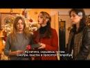 Тайны Любви 23 серия 5 сезон с русскими субтитрами