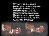 ШӘМШІ АНА туралы жыр гитара текст