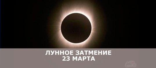 В году произойдут 6 затмений — 2 солнечных и 4 лунных.