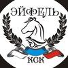 """Конно-спортивный клуб """"Эйфель"""" г. Железногорск"""