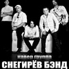 СНЕГИРЁВ БЭНД кавер группа; official group