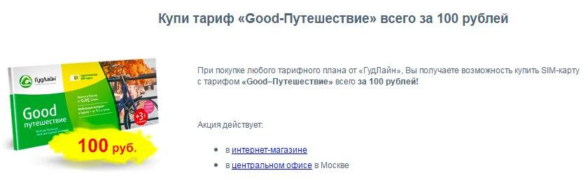 Акция от Гудлайн. СИМ-карта гудпутешествие за 100 рублей