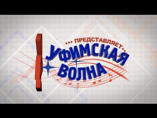Melony Rockids - I Don't Mind (Уфимская Волна-2015)