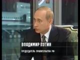 Интервью с Владимиром Путиным 1999 г.
