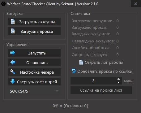 WARFACE BRUTE/CHECKER V 1 BY KW - Proxy-Base Community