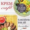 КРЕМ cafe|Ресторан|Астрахань|Кафе