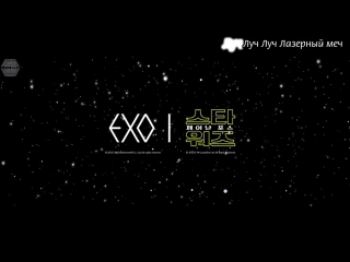 [русс. саб] exo @ lightsaber (exo | star wars collaboration project)