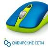 Сибирские сети. Удобный интернет-провайдер.