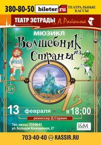 МЮЗИКЛ Волшебник из страны ОЗ, 13.02