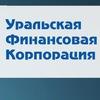 Уральская Финансовая Корпорация | Бизнес-услуги