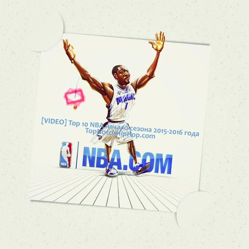 Top 10 NBA начало сезона 2015-2016 года