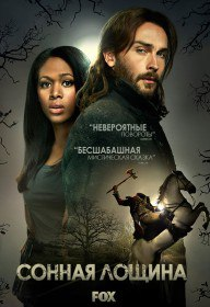 Сонная Лощина / Sleepy Hollow (Сериал 2013-2017)
