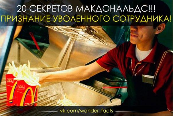 поиски секреты макдональдса от бывших работников ведение видеонаблюдения средствам