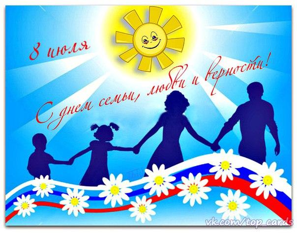 Символ дня семьи любви и верности своими руками