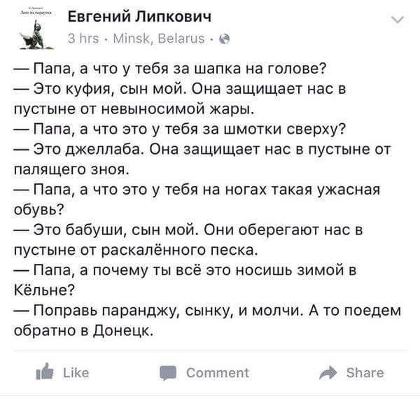 """""""Пришли бо́льшие воры, чем были. Они просто там ох#ели"""", - выступление боевика Дремова, после которого он был ликвидирован лидером луганских террористов Плотницким - Цензор.НЕТ 539"""