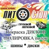 Пит-Стоп Калининград