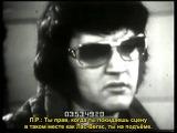 Элвис Пресли - интервью (31.03.1972)