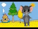 физминутка весёлая мышка