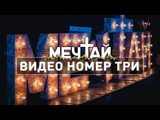 МЕЧТАЙ2015 - видео номер три
