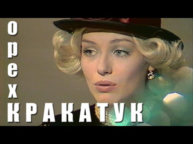 Орех Кракатук 1977 Леонид Квинихидзе Ирина Понаровская